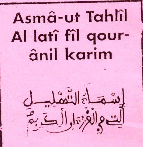 khassida asmaou tahlil