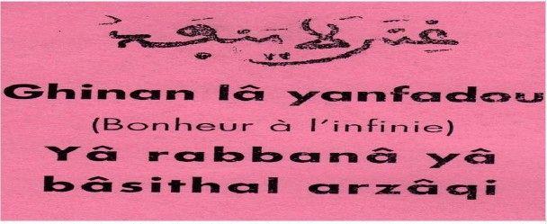 Ghinan-Laa-Yanfadu-fr (1)
