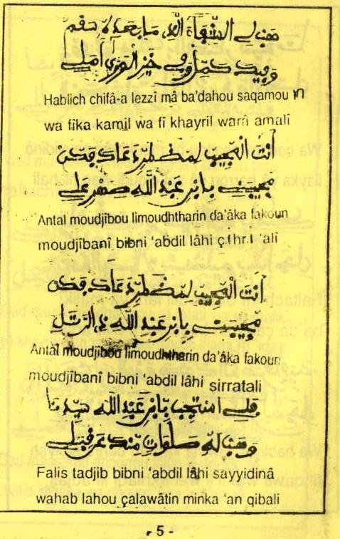 Inni aqkholou et Mouda khayati (8)