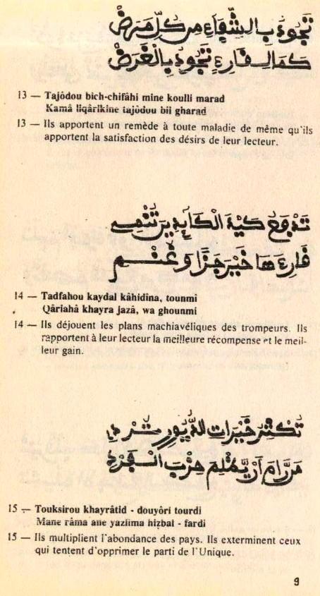 KHASSIDA SABHOUNE TAQI NAFAHANI (8)