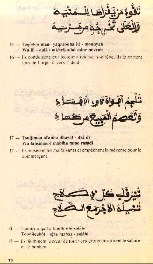 KHASSIDA SABHOUNE TAQI NAFAHANI (9)