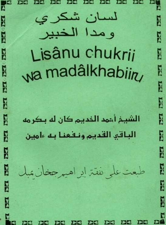 LISANOU CHOUKRI wa MADAL KHABIROU (1)