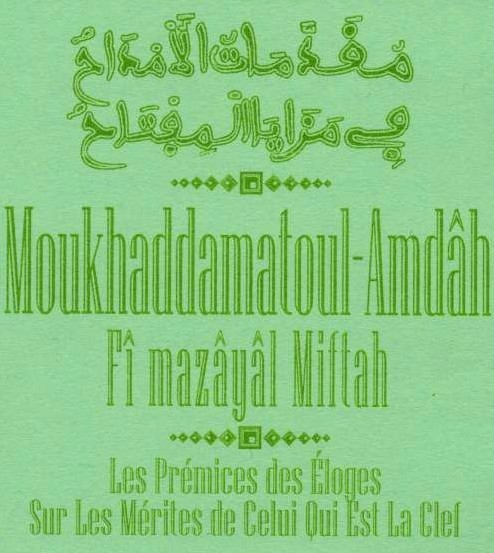 MOUKHADIMATOUL AMDAH (1)