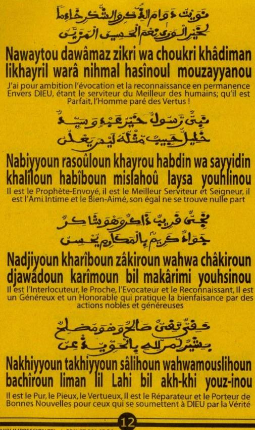 MOUKHADIMATOUL AMDAH (12)