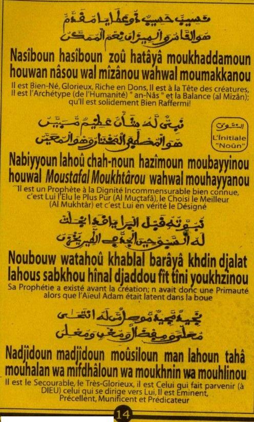 MOUKHADIMATOUL AMDAH (14)