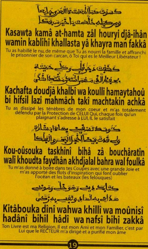 MOUKHADIMATOUL AMDAH (19)