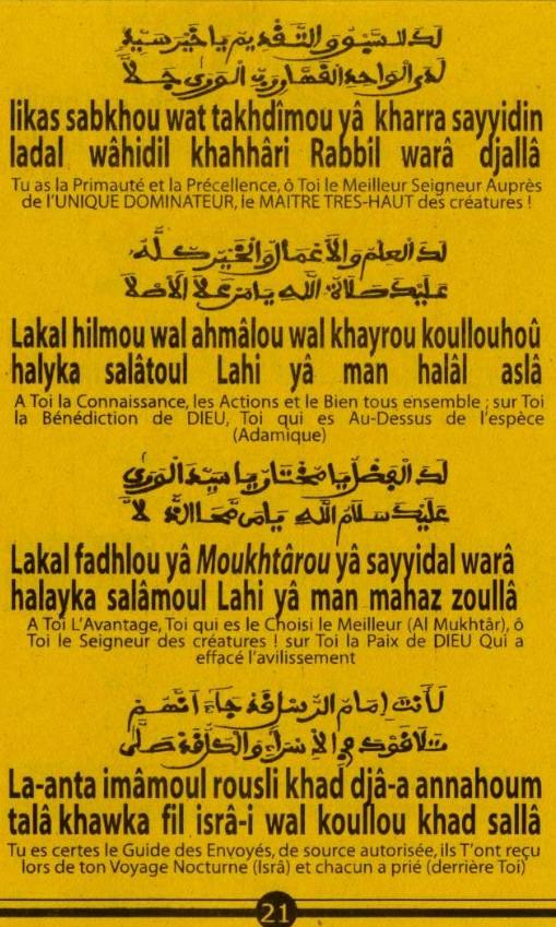 MOUKHADIMATOUL AMDAH (21)