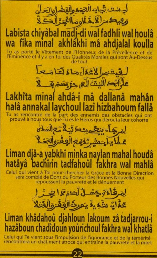 MOUKHADIMATOUL AMDAH (22)