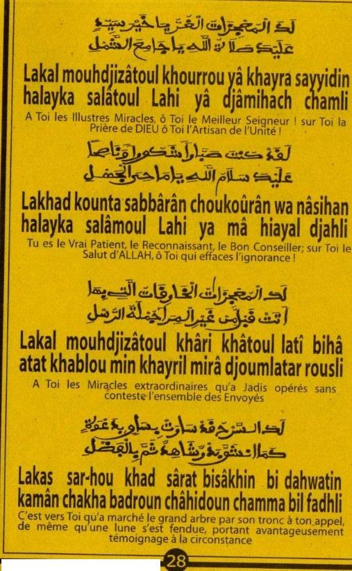 MOUKHADIMATOUL AMDAH (28)