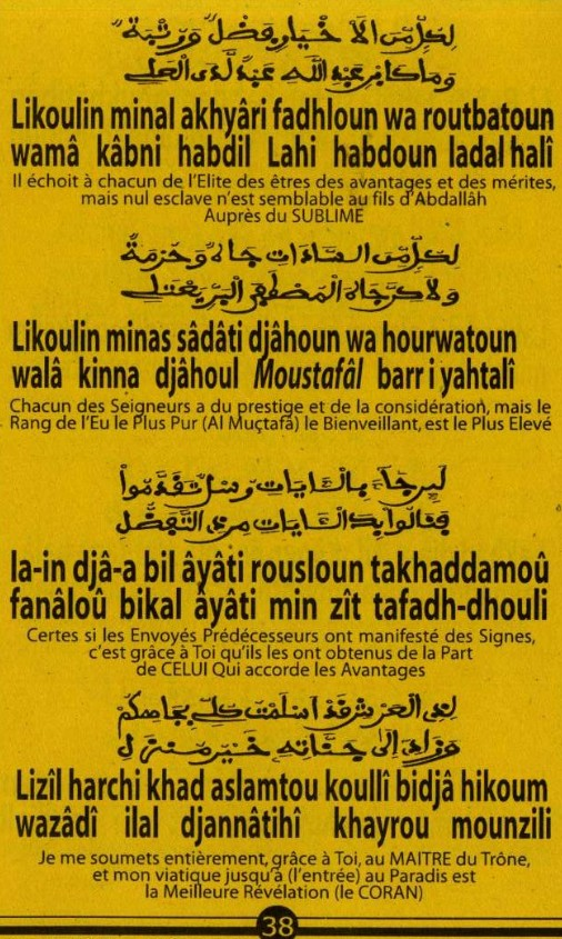 MOUKHADIMATOUL AMDAH (38)