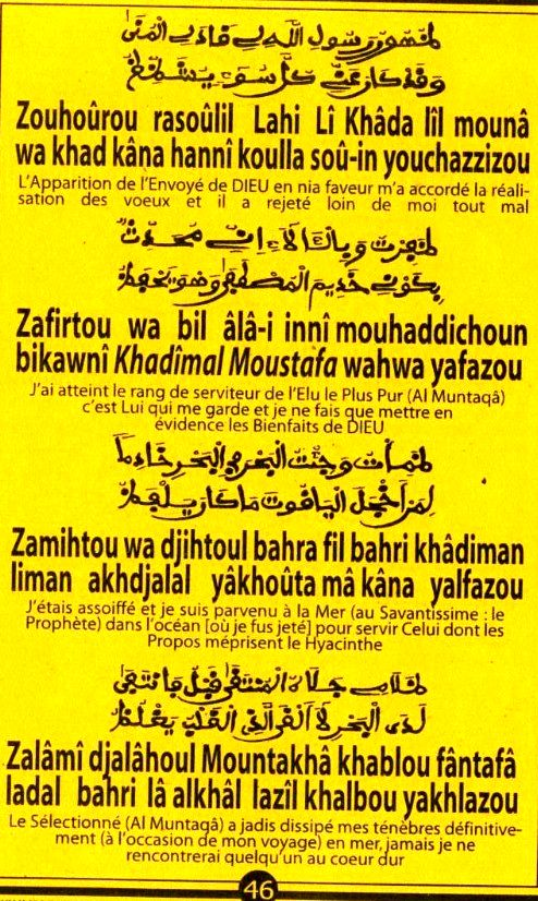 MOUKHADIMATOUL AMDAH (46)