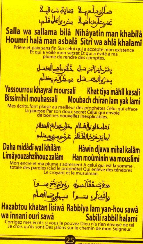 Mafatihoul_djinane (26)