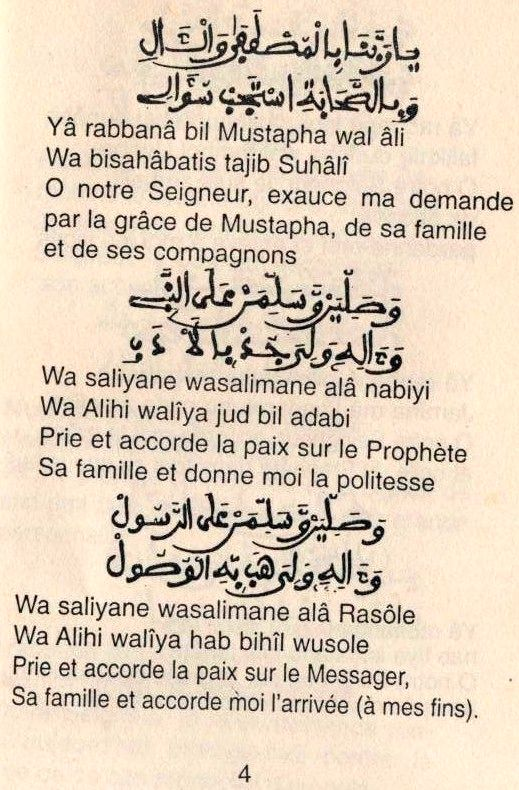 Matlaboul takhabouli (5)