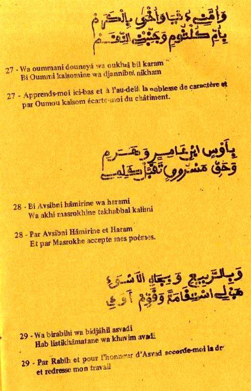Touhfatou (9)