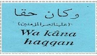 Wa kaana haqqan (1)