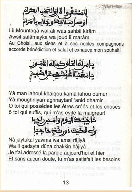 Wa kaana haqqan (13)