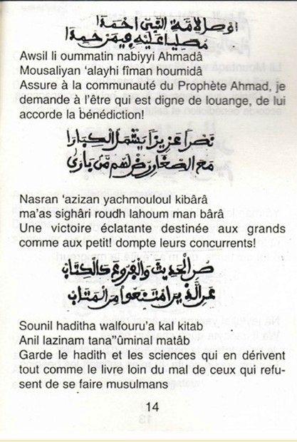 Wa kaana haqqan (14)