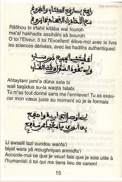 Wa kaana haqqan (15)