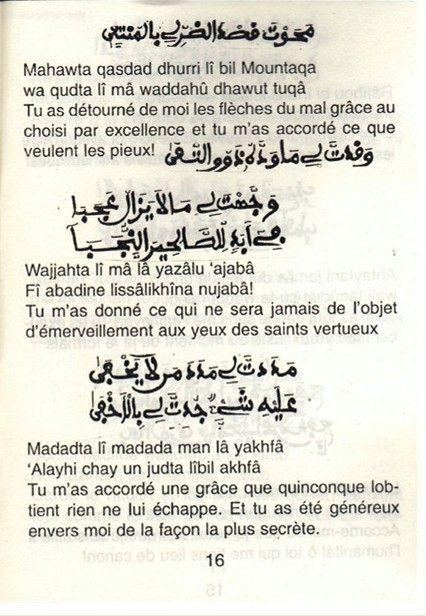 Wa kaana haqqan (16)