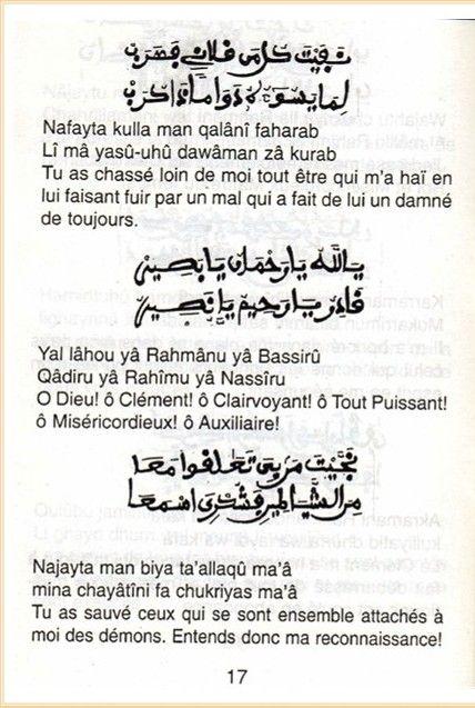 Wa kaana haqqan (17)