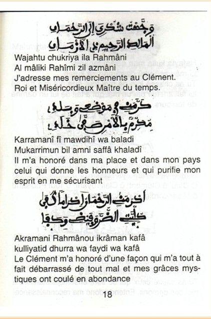 Wa kaana haqqan (18)