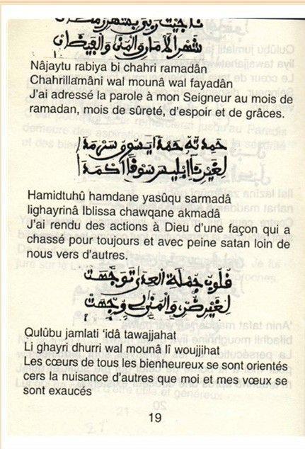 Wa kaana haqqan (19)