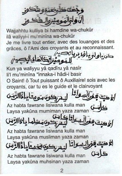 Wa kaana haqqan (2)