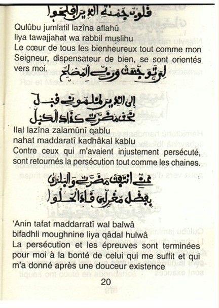 Wa kaana haqqan (20)