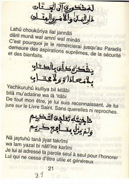 Wa kaana haqqan (21)