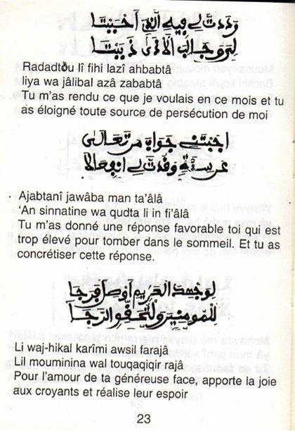 Wa kaana haqqan (23)