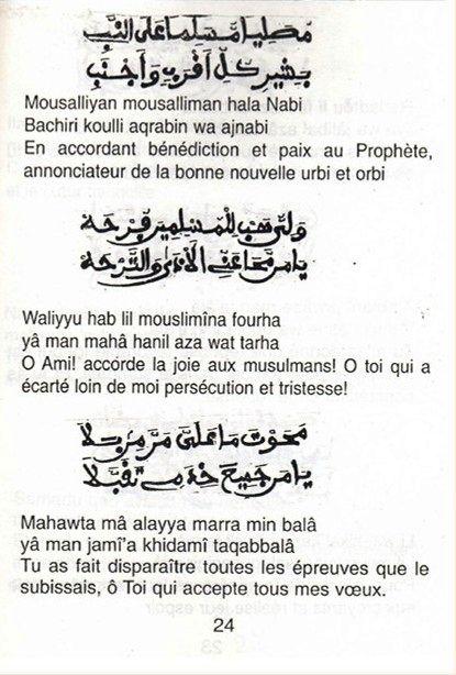 Wa kaana haqqan (24)