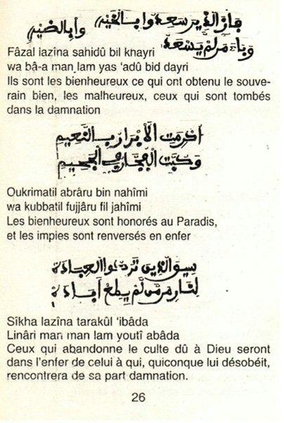 Wa kaana haqqan (26)