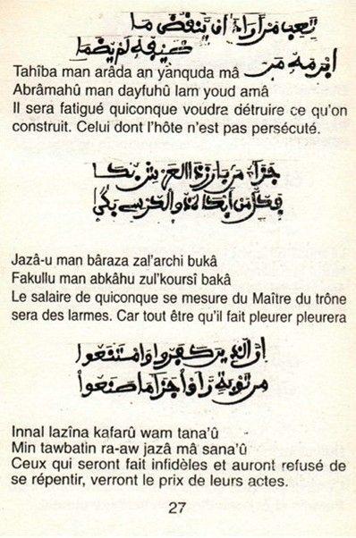 Wa kaana haqqan (27)