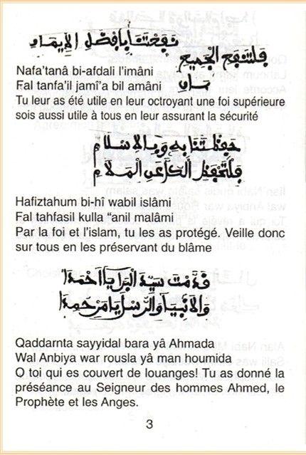 Wa kaana haqqan (3)