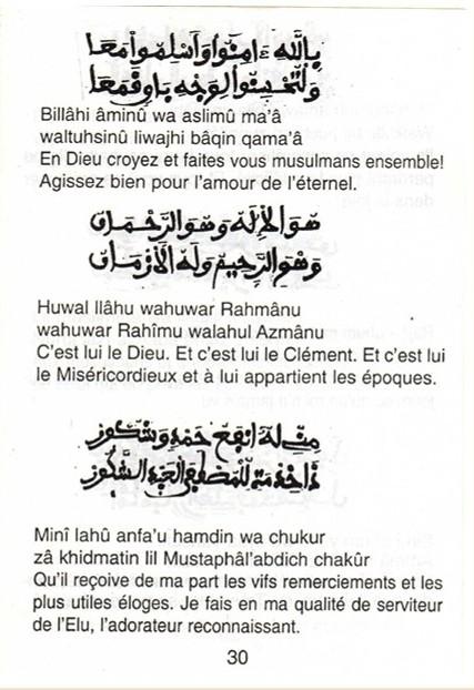 Wa kaana haqqan (30)