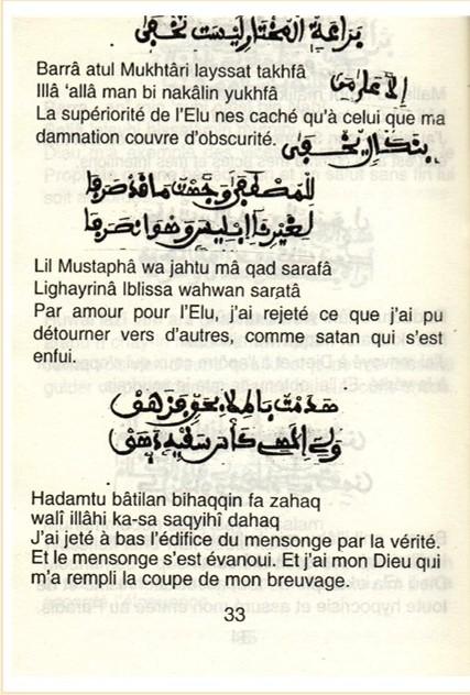 Wa kaana haqqan (33)