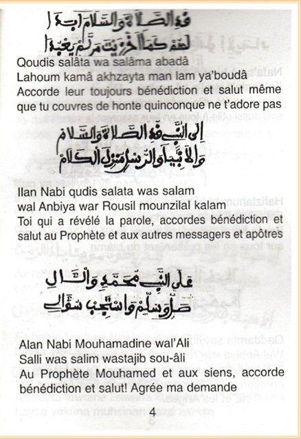 Wa kaana haqqan (4)