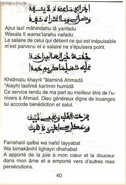 Wa kaana haqqan (40)
