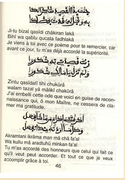 Wa kaana haqqan (46)