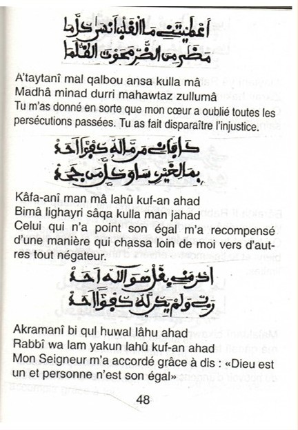 Wa kaana haqqan (48)