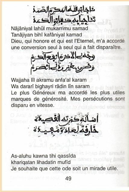 Wa kaana haqqan (49)