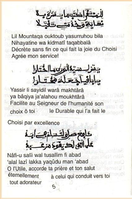 Wa kaana haqqan (5)