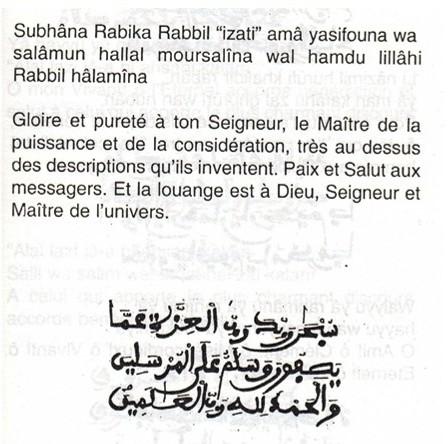Wa kaana haqqan (52)