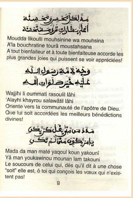 Wa kaana haqqan (8)