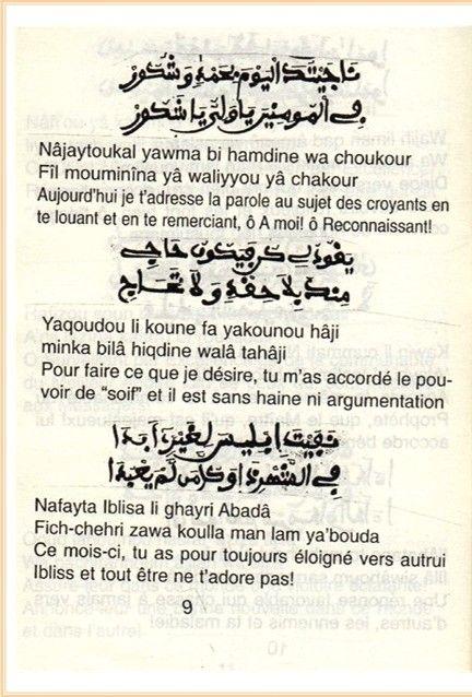 Wa kaana haqqan (9)