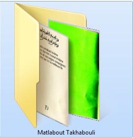 MATLABOU TAKHABOULI